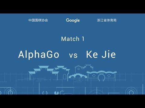 AlphaGo對戰 柯潔:我絕不會後退[直播]
