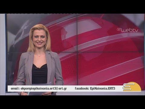 Τίτλοι Ειδήσεων ΕΡΤ3 10.00 | 01/02/2019 | ΕΡΤ