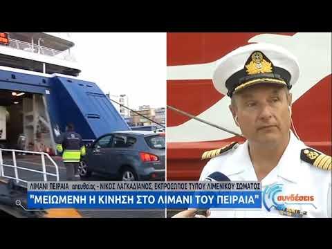 Μειωμένη η κίνηση στο λιμάνι του Πειραιά | 07/07/2020 | ΕΡΤ
