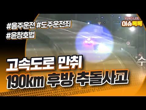 어처구니 없는 교통사고 고속도로 만취 190km 후방 추돌사고