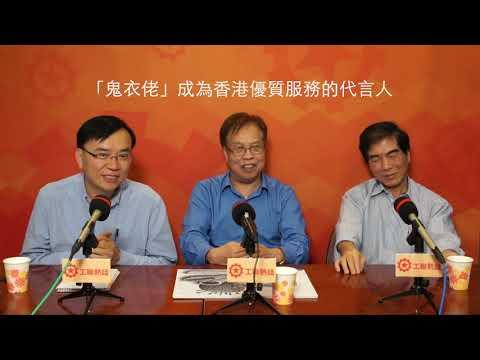 【工联网台】《工联热话》「鬼衣佬」成为香港优质服务的代言人