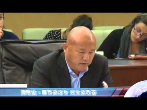 陳明金-20131029立法會議