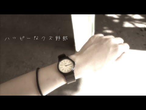 , title : '「ハッピーなクズ野郎」 - Split end (Official Short Music Video)'
