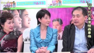 飯星景子、 筒井修/TSUTAYA 洋画王子の小部屋#3『ラスト・シャンハイ』