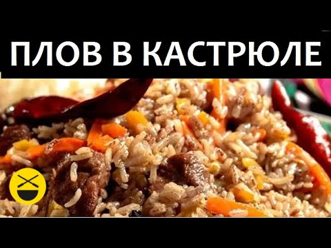 Плов по-узбекски пошаговый рецепт с сталик ханкишиев
