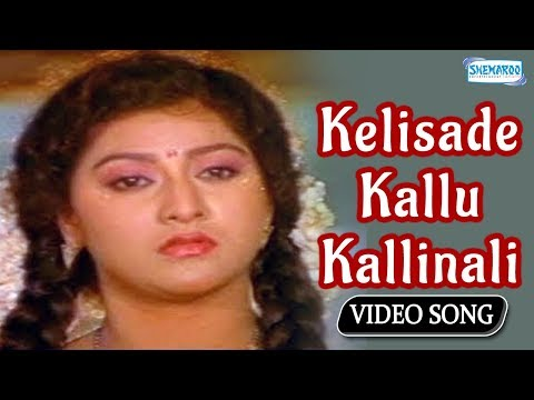 Video Kelisade Kallu Kallinali (Male) - Belli Kalungura - Kannada Song download in MP3, 3GP, MP4, WEBM, AVI, FLV January 2017