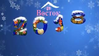 УК «МКД «Восток» поздравляет с Новым 2018 годом и Рождеством!