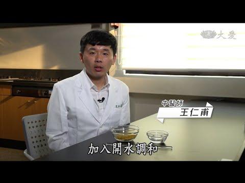 【中醫出任務─藥草小學堂─王仁甫中醫師】20200802三黃膏