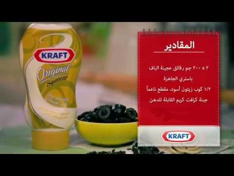 Kraft Cream Cheese Spread - Black Olive And Cheese Pastries