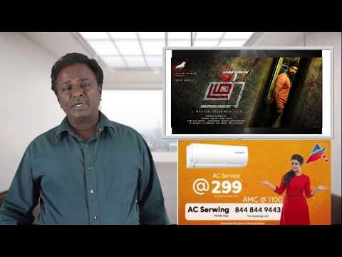 Thadam Review - Arun Vijay - Tamil Talkies