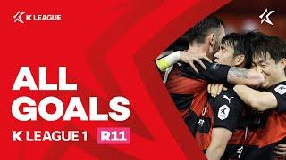 [하나원큐 K리그1 2021] 11라운드 골모음 | ALL GOALS of K LEAGUE 1 R11