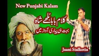 Video Kalam Baba Bulleh Shah Jaani Sialkotia Punjabi Sofi Kalam MP3, 3GP, MP4, WEBM, AVI, FLV Juli 2018