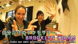 自分だけのアクセサリー、Brooklyn Charm