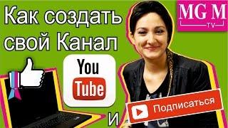 Как создать свой канал на YouTube и Подписаться на Канал MGM + Конкурс ★MGM★
