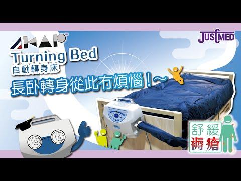美國KAP翻身氣墊床褥: 利用定時自動轉身功能來舒緩褥瘡/壓瘡, 長期臥床從此冇煩惱!