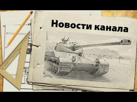 IsoPanzer - где видео? - Новости канала.