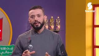 ڤريوش | محمد الأمين صالحي | وصفات شهية مع باهية | Samira TV