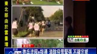 0505--民視新聞--徵兵流程e指通 役男揪甘心