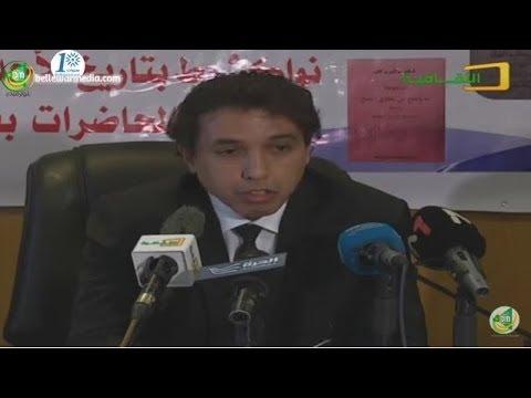 فعاليات ندوة علمية حول تراث العلامة عبد الحي ولد التاب – فيديو