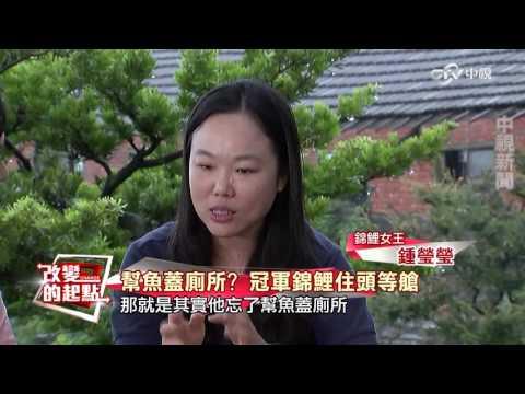 《改變的起點》世界冠軍! 錦鯉女王鍾瑩瑩成功傳奇(完整版)│中視新聞20161202