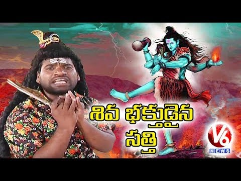 Bithiri Sathi As Shiva Devotee | Praises Rahul Gandhi For Congress Seat | Teenmaar News