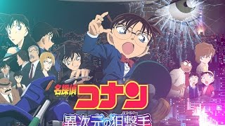 Nonton  Amv  Detective Conan  The Sniper From Another Dimension Film Subtitle Indonesia Streaming Movie Download