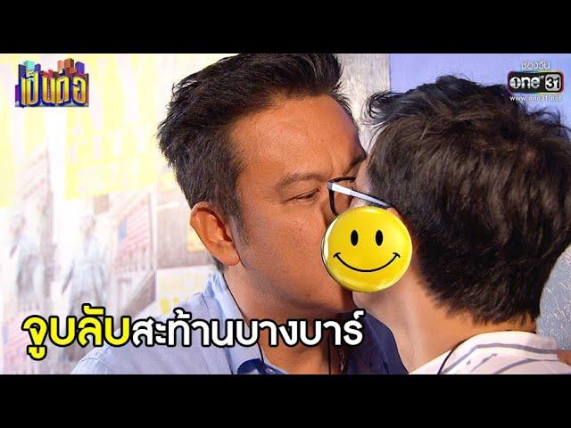 จูบลับสะท้านบางบาร์ | BEST SCENE เป็นต่อ 2021 EP.17 | 8 พ.ค. 64 | one31