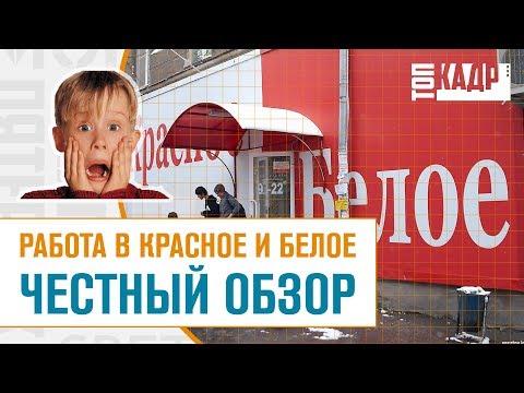Работа в Красное и Белое ЧЕСТНЫЙ ОБЗОР | Топ Кадр - DomaVideo.Ru