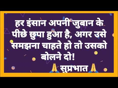 सुविचार हिंदी मे  Special  Wishes /positive quotes/good thoughts/suvichar hindi 21