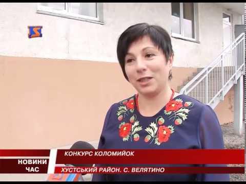 У хустському Велятині провели конкурс закарпатських коломийок