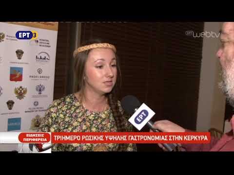 Τριήμερο Ρωσικής υψηλής γαστρονομίας στην Κέρκυρα | 29/10/18 | ΕΡΤ