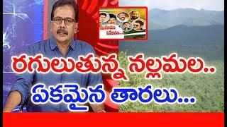 యురేనియంపై కదంతొక్కిన సినీ తారలు..| Tollywood Celebrities Stands With Nallamala