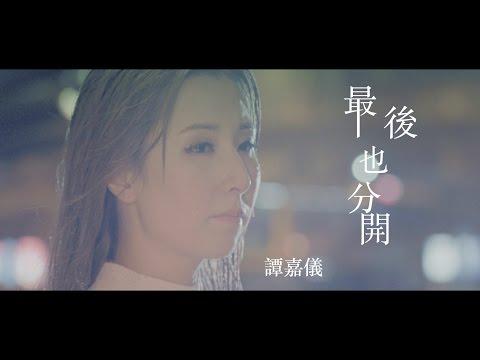 譚嘉儀 Kayee - 最後也分開 Official MV (видео)