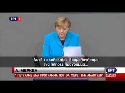 Μέρκελ: Το ελληνικό πρόγραμμα προσφέρει μία ευκαιρία για ανάπτυξη