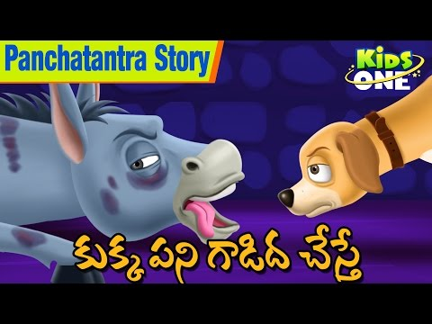Donkey And Little Dog Moral Story For Children | Panchatantra Story