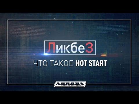 Что такое Hot Start?