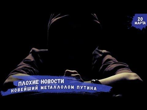 ПЛОХИЕ НОВОСТИ - Новейший металлолом Путина (20.03.18)