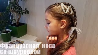 прическа на 1 сентября косы с лентами