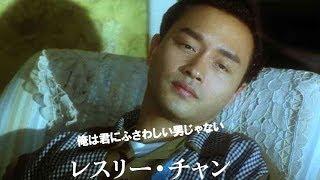 映画『欲望の翼』予告編