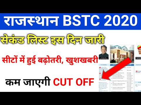 Bstc second allotment 2020 /Bstc second round list/ bstc 2nd college allotment /bstc counseling 2020