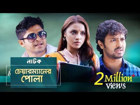 Chairmaner Pola | Niloy, Tisha | Natok | Maasranga TV Official | 2017