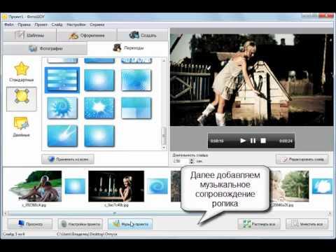 Видеоурок о возможностях создания музыкального клипа из фотографий в программе ФотоШОУ.