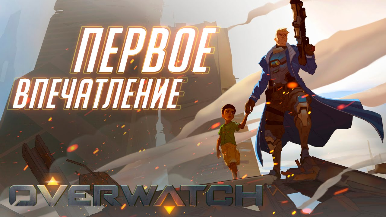 Смотреть онлайн про игры: Overwatch – Первое Впечатление!