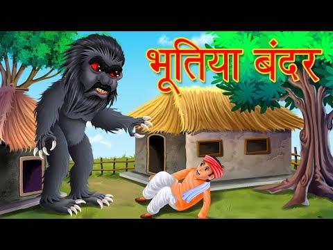 भूतिया काला बन्दर | Horror Story | Ghost Monkey Attack | Hindi Stories | Dream Stories TV
