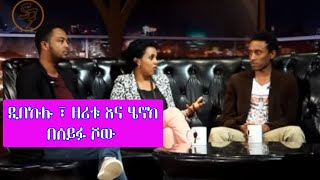 Zeritu Kebede Dibe Kulu And Henok Mahari Interview
