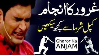 Video Gharor Ka Anjam   Kapil Sharma Se Kuch Seekhain   غرور کا انجام MP3, 3GP, MP4, WEBM, AVI, FLV November 2017