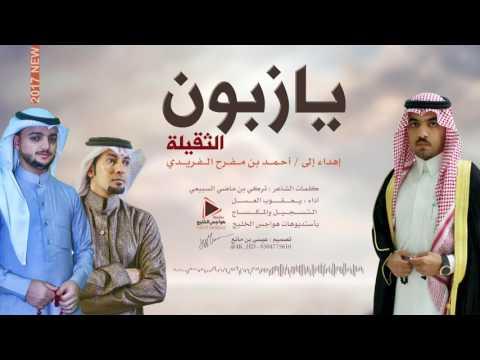 شيلة يازبون الثقيله اهداء الى/أحمد بن مفرح الفريدي