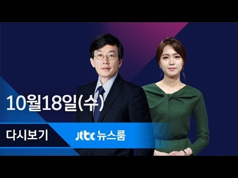 2017년 10월 18일 (수) 뉴스룸 다시보기 - '국제여론전' 나선 박근혜 (видео)