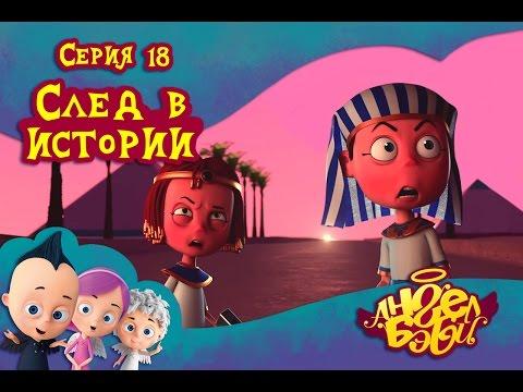 Ангел Бэби - След в истории - Развивающий мультик для детей (18 серия) (видео)