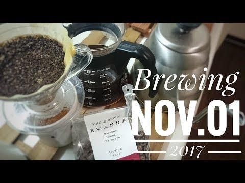 【BrewLog】ルワンダ コーパック キロレロ【2017.11.1】